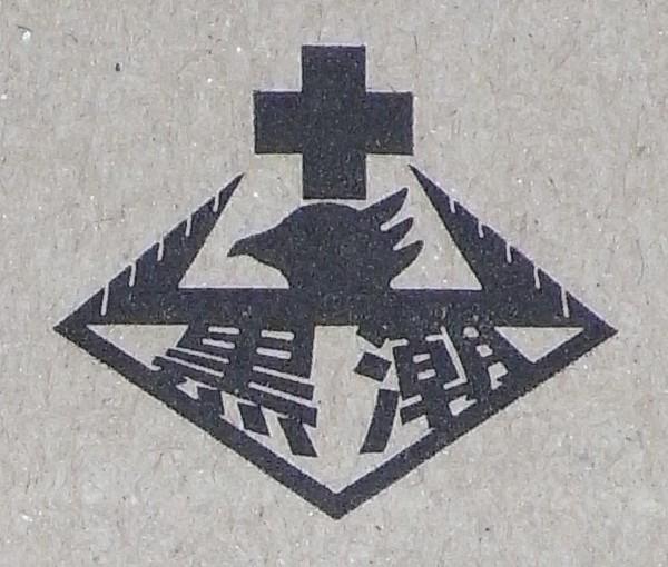 Kuroshiooo