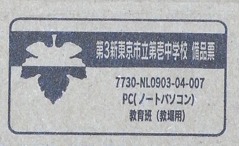 Notepasoon
