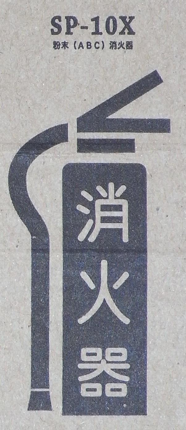 Syoukakiki